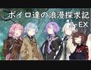 【SW2.5】ボイロ達の浪漫探求記! 2-EX【ボイロTRPG】