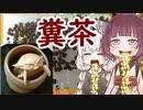 ゆかりとずん子のマジキッチン 05 桜香る害虫