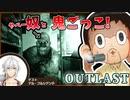 精神病院でやべー奴から逃げる-Outlast-#1