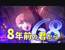 【実況】8年前の君から 第六十八陣【進撃の巨人2 FB】