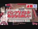 【パンツ警察24時】楠栞桜さんの供述