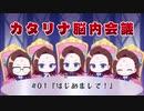 【はめふら】ミニアニメ「カタリナ脳内会議」 #01~26