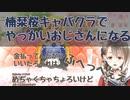 【ドリクラ】楠栞桜キャバクラでやっかいおじさんになる