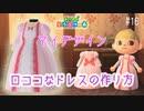 D1-16:ロココなドレスの作り方【あつまれどうぶつの森】【マイデザイン】