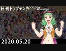日刊トップテン!VOCALOID&something【日刊ぼかさん2020.05.20】