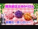 【VOICEROID劇場】雑貨屋店主ゆかりさん4【作品紹介】