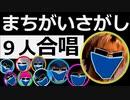 【男9人合唱】菅田将暉「まちがいさがし」-Cover- カバー 歌ってみた