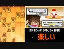 【ポケモン風にいらすとやで将棋】嬉野流エルモで初段になります4【将棋ウォーズ】