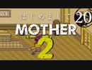 はじめましてMOTHER2【#20】