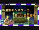 ≪モンスターファーム≫新追加モンスターで、四大大会目指す!Part.01