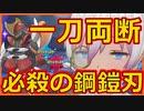 【ポケモン剣盾】必殺仕事人一撃のキリキザン【ランクマッチ】