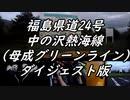【車載動画】またまたマニュアル車を堪能してみた29【母成グリーンライン(ダイジェスト版)】