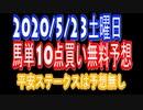 【超馬券術】平安ステークスは無し10点無料競馬予想2020/5/23土曜日