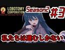 【Lobotomy Corporation】絶対に挫けないボイロ達のロボトミー!Season2 #3【VOICEROID遊劇場】