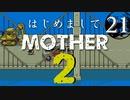 はじめましてMOTHER2【#21】