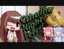 【クトゥルフ神話TRPG第7版】Cthulhu Night Fever!《キャラメイク編》【ボイロTRPG】