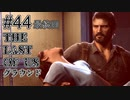【ゆっくり実況】The Last of Us 最高難易度グラウンド Part44【終】