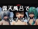 【ray-mmd】露天風呂でマナマナ!【1080P推奨】