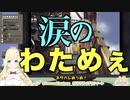 涙のわためぇ【2020/05/22】
