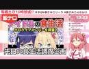 【ホロライブ】アイドルの食生活【2020/05/23】