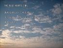 THE BLUE HEARTS「夢」自作カラオケ