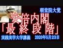 安倍内閣「最終段階」黒川STOP【 実践実学大学】