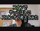 【コナントーク】ボク的にやってほしいコナンのスピンオフを考えてみた!!!結局はあの人になるよね笑