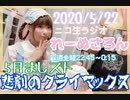 【ラジオ】#れーぬさろん No.31(2020/5/22)【アーカイブ】