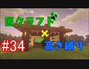 【minecraft】匠クラフト×高さ縛り #34【ゆっくり実況】