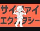 【中3男子】サイファイエクスタシー/歌ってみた【柊太郎】