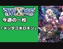 【WIXOSS】今週の一枚「メンダコギロチン」#39