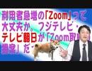 #672 利用者急増の「Zoom」って大丈夫か。フジテレビ・テレビ朝日が「Zoom取材の提案」だって|みやわきチャンネル(仮)#812Restart672