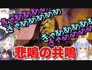 〜THE女の子の悲鳴〜悲鳴の共鳴がかわいすぎて助かる【兎田ぺこら/紫咲シオン】