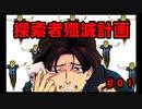 【クトゥルフ】探索者殲滅計画~5000人の大仏~#01【生大仏卓】