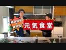磯貝龍乎・林明寛の元気食堂vol.1