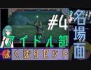 【アイドル部】名場面よくばりセット#4