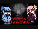 【VOICEROID実況】琴葉姉妹のマンホールぴょんぴょん