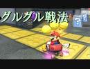 【マリオカート】マリオで行く、マリオカート8DX -バトル編 #4-【実況プレイ】