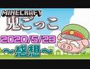 【マインクラフト×鬼ごっこ】助けてギャラクシー!迫る豚鬼の魔の手!!の感想!2020年5月23日