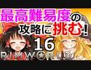 #16 苛烈な惑星遭難サバイバルゲームの最高難易度に挑戦! 【RimWorld 1.1 ゆっくり実況】リムワールド pcゲーム steam