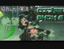 【ロストプラネット2】part16 宇宙の彼方へさあ行きたすぎ謙信【BHD】