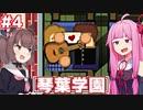 琴葉茜の学園運営日誌 #04【Academia : School Simulator】