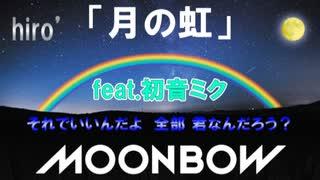 【初音ミク】「月の虹」 【オリジナルMV】