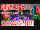 コントローラー1つで2人プレイ!!~サーモンランがパーティーゲームに大変身~【スプラトゥーン2】