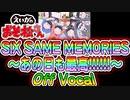 【えいがのおそ松さん】「SIX SAME MEMORIES~あの日も最高!!!!!!~」オフボ