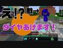 【Minecraft】ダイヤをくれる敵と殺してくる味方【ベッドウォーズ】【とほ】