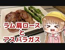 【月読乃刻】一夜目 ラム肩ロースとアスパラガス