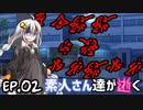 【クトゥルフ神話TRPG】 素人さん達が逝く Ep.02