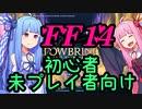 【FF14】初心者・未プレイ者のためのFF14 ‐キャラメイクをしよう!‐【VOICEROID実況】