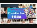 【ラブライブ!】Paradise live ピアノで弾いてみた【パラライ】
